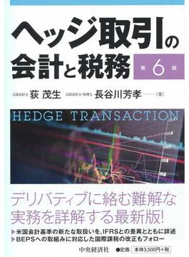 ヘッジ取引の会計と税務 第6版