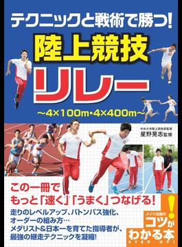 テクニックと戦術で勝つ!陸上競技リレー 4×100m・4×400m