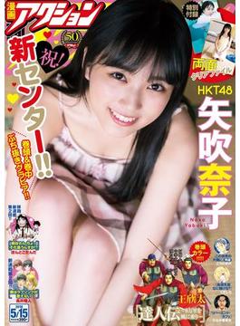 漫画アクション  2018年5/15号(アクションコミックス)
