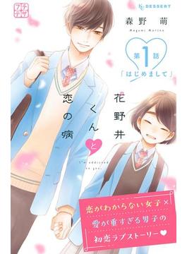 【全1-4セット】花野井くんと恋の病 プチデザ