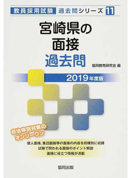 宮崎県の面接過去問 2019年度版