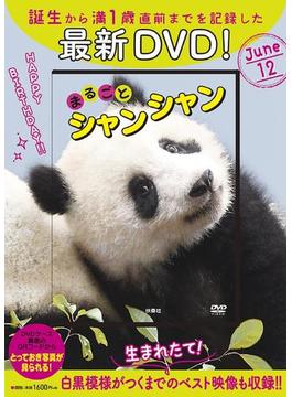 【DVD】まるごとシャンシャン