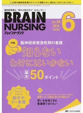 ブレインナーシング 第34巻6号(2018−6) 脳神経疾患急性期の看護知らないわけにはいかない基本50ポイント