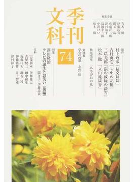 季刊文科 第74号 特集・澤田隆治 テレビの誕生とお笑い 後編