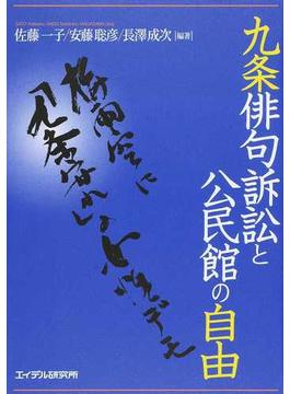 九条俳句訴訟と公民館の自由