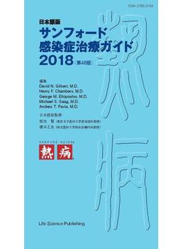 サンフォード感染症治療ガイド 日本語版 2018