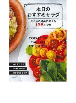 本日のおすすめサラダ あらゆる場面で使える135レシピ