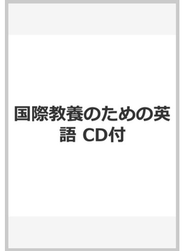 国際教養のための英語 CD付
