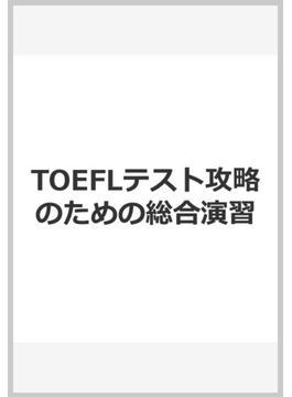 TOEFLテスト攻略のための総合演習
