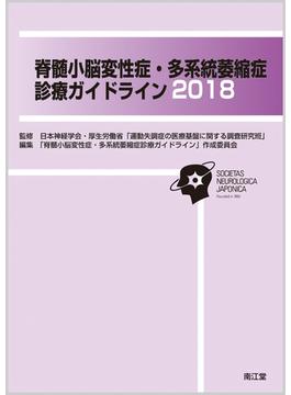 脊髄小脳変性症・多系統萎縮症診療ガイドライン 2018