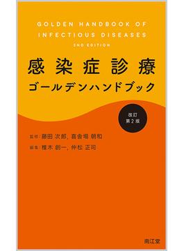感染症診療ゴールデンハンドブック 改訂第2版