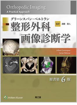 グリーンスパン・ベルトラン整形外科画像診断学