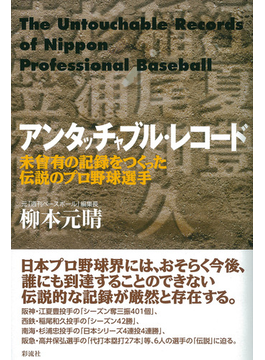 アンタッチャブル・レコード 未曾有の記録をつくった伝説のプロ野球選手