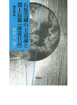 石原莞爾の王道論と淵上辰雄『派遣日記』 魂の呼応