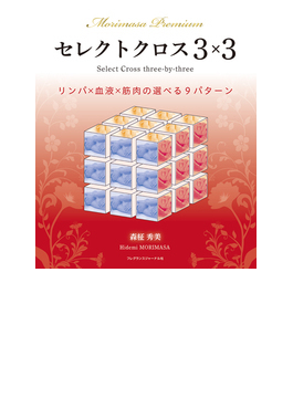 セレクトクロス3×3 Morimasa Premium リンパ×血液×筋肉の選べる9パターン