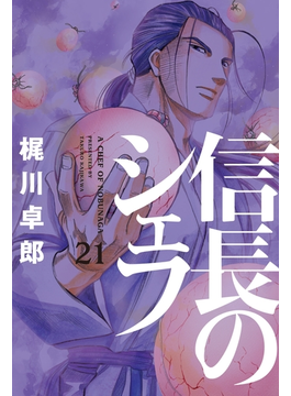 信長のシェフ 21巻(芳文社コミックス )