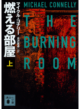 燃える部屋 上(講談社文庫)