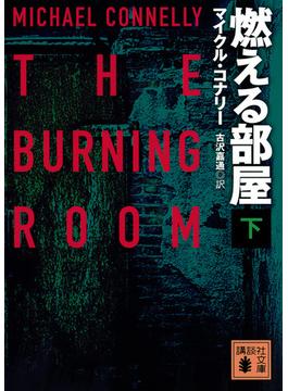 燃える部屋 下(講談社文庫)