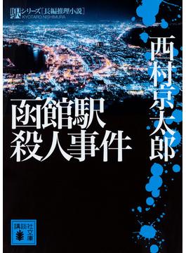 函館駅殺人事件 長編推理小説(講談社文庫)