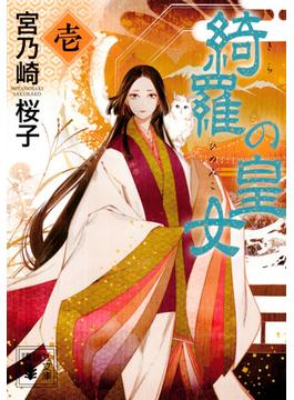 綺羅の皇女 1(講談社文庫)