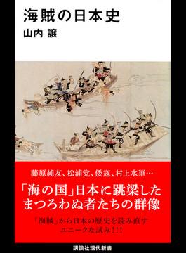 海賊の日本史(講談社現代新書)
