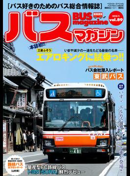 バスマガジン バス好きのためのバス総合情報誌 vol.89 本誌初!!三菱ふそう・エアロキングに試乗っ!!