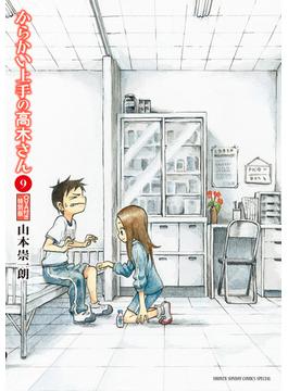 からかい上手の高木さん 9 OVA付き特別版
