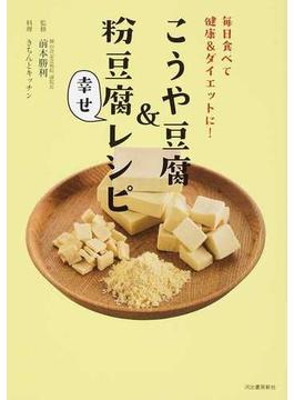 こうや豆腐&粉豆腐幸せレシピ 毎日食べて健康&ダイエットに!