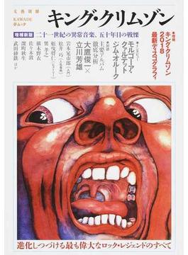 キング・クリムゾン 二十一世紀の異常音楽、五十年目の戦慄 増補新版(KAWADE夢ムック)