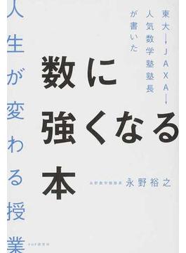 数に強くなる本 東大→JAXA→人気数学塾塾長が書いた 人生が変わる授業
