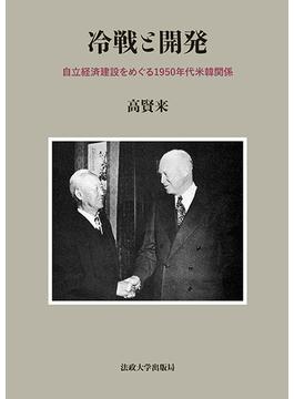冷戦と開発 自立経済建設をめぐる1950年代米韓関係