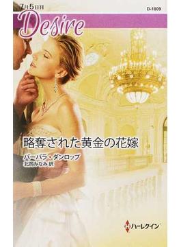 略奪された黄金の花嫁(ハーレクイン・ディザイア)