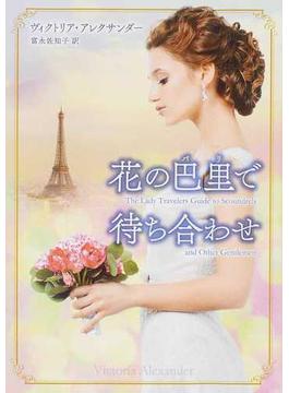 花の巴里で待ち合わせ(MIRA文庫)