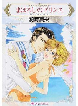 まぼろしのプリンス (ハーレクインコミックス)(ハーレクインコミックス)