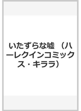 いたずらな噓 (ハーレクインコミックス・キララ)