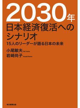 2030年日本経済復活へのシナリオ 15人のリーダーが語る日本の未来