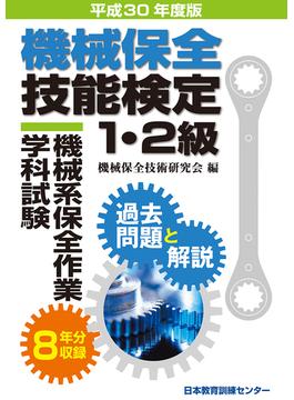 機械保全技能検定1・2級機械系保全作業学科試験過去問題と解説 平成30年度版