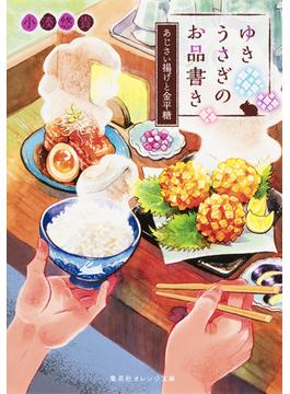ゆきうさぎのお品書き 6 あじさい揚げと金平糖(集英社オレンジ文庫)