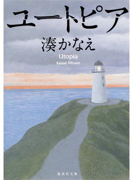 ユートピア(集英社文庫)
