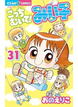 こっちむいて!みい子 31 (ちゃおフラワーコミックス)(ちゃおコミックス)