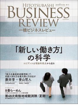 一橋ビジネスレビュー 66巻1号(2018SUM.) 「新しい働き方」の科学