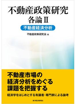 不動産政策研究 各論2 不動産経済分析