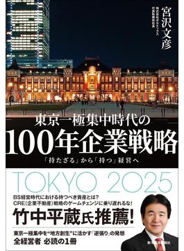 東京一極集中時代の100年企業戦略 「持たざる」から「持つ」経営へ