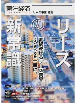 東洋経済INNOVATIVE リースの新常識 リース事業特集