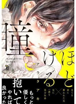 ほどける瞳(onBLUE comics)