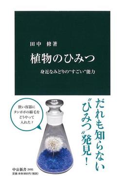 """植物のひみつ 身近なみどりの""""すごい""""能力(中公新書)"""