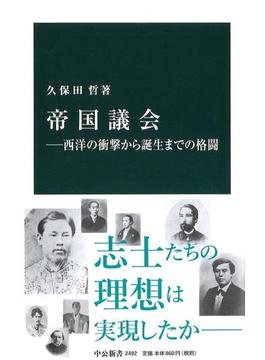 帝国議会―西洋の衝撃から誕生までの格闘(中公新書)