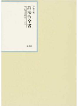昭和年間法令全書 第27巻−19 昭和二八年 19