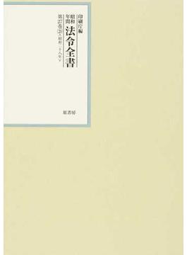 昭和年間法令全書 第27巻−20 昭和二八年 20