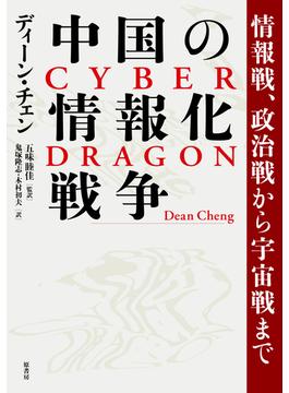 中国の情報化戦争 情報戦、政治戦から宇宙戦まで